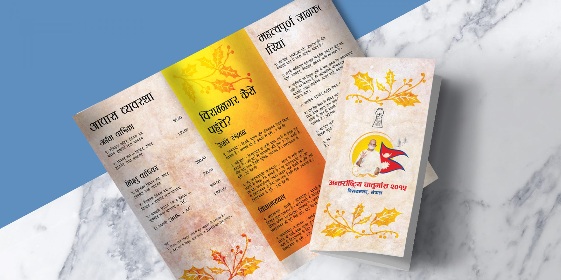 Chaturmas Information Leaflet