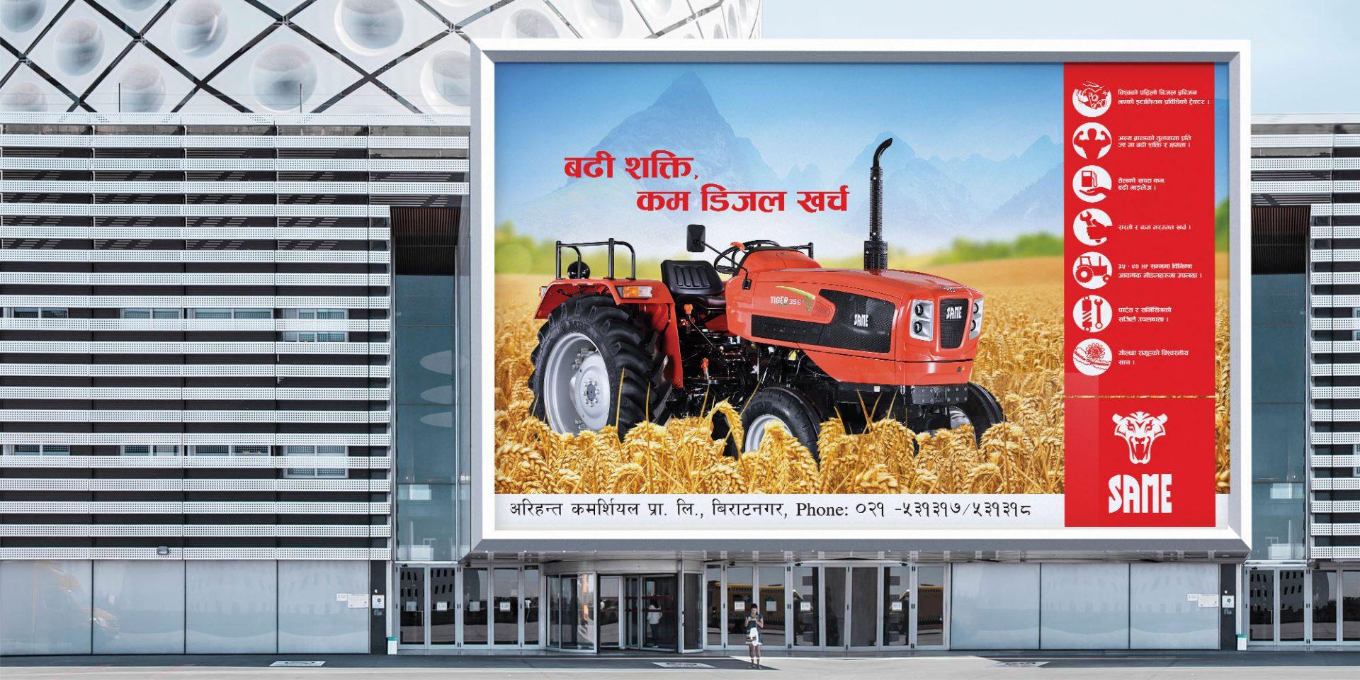 same tractor hoarding design - Same Tractors